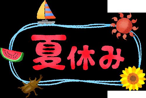 熊本市東区の学習塾